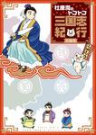 杜康潤のトコトコ三国志紀行-電子書籍