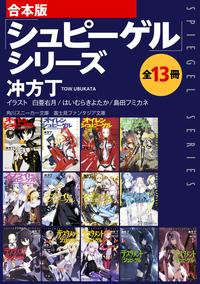 【合本版】「シュピーゲル」シリーズ 全13冊