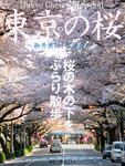 Tokyo Cherry Blossom 東京の桜 ~新井薬師・哲学堂~-電子書籍