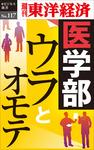 医学部ウラとオモテ―週刊東洋経済eビジネス新書No.117-電子書籍