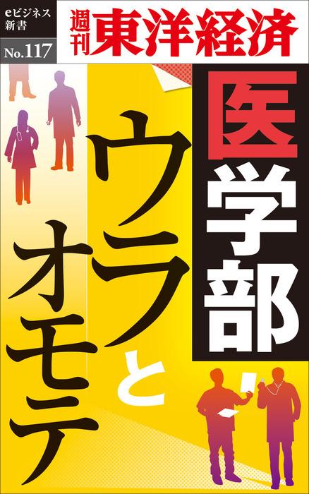 医学部ウラとオモテ―週刊東洋経済eビジネス新書No.117-電子書籍-拡大画像
