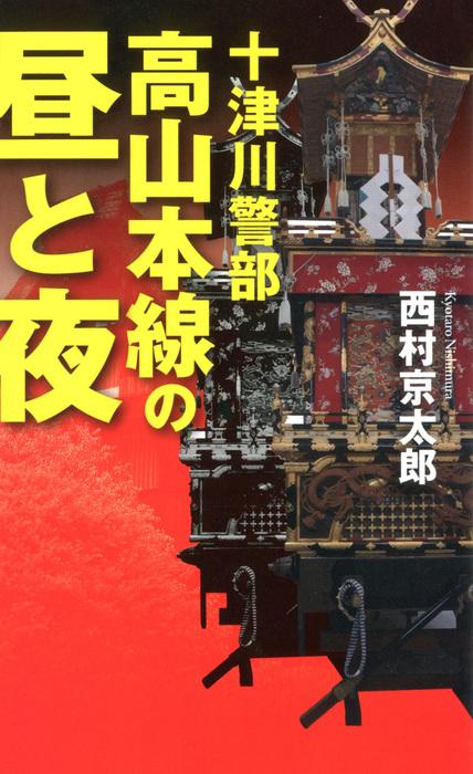十津川警部 高山本線の昼と夜拡大写真
