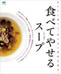 食べてやせるスープ-電子書籍