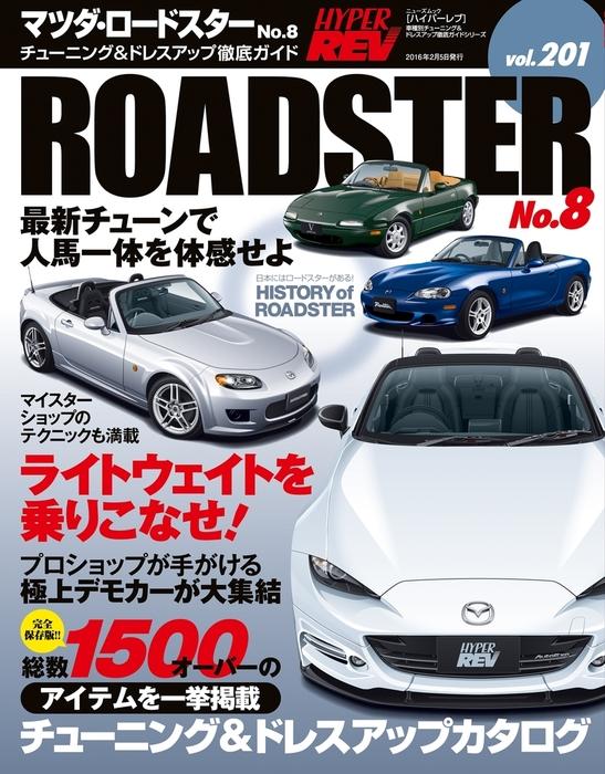 ハイパーレブ Vol.201 マツダ・ロードスターNo.8拡大写真