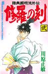 修羅の刻(2)-電子書籍