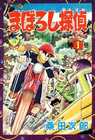 【カラー収録版】まぼろし探偵 (1)-電子書籍