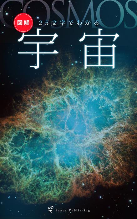 25文字でわかる 宇宙ーーそもそも宇宙はどのように生まれたのか?拡大写真