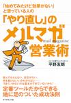 「やり直し」のメルマガ営業術-電子書籍