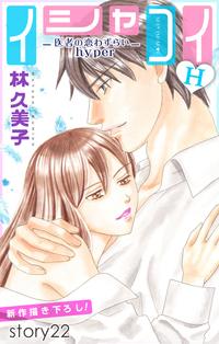 Love Silky イシャコイH -医者の恋わずらい hyper- story22
