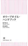 オリーブオイル・ハンドブック-電子書籍