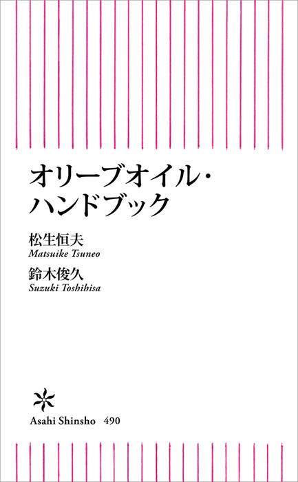 オリーブオイル・ハンドブック-電子書籍-拡大画像