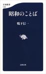 昭和のことば-電子書籍
