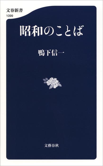 昭和のことば-電子書籍-拡大画像