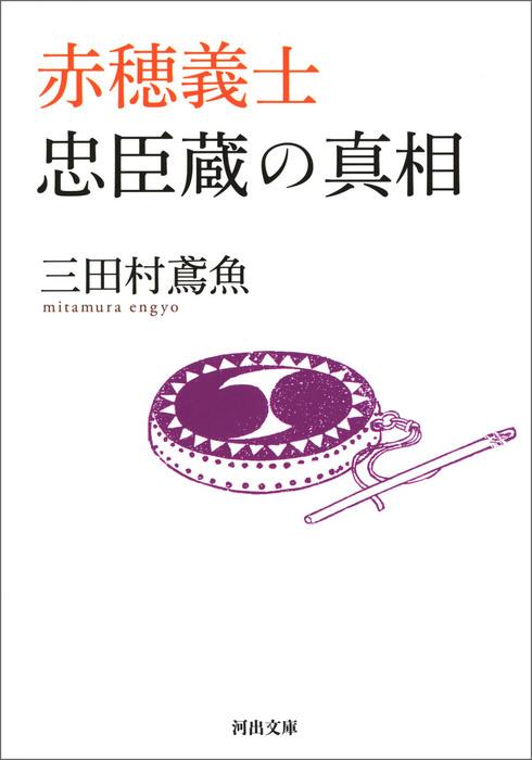 赤穂義士 忠臣蔵の真相-電子書籍-拡大画像