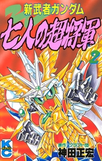 新武者ガンダム 七人の超将軍(2)-電子書籍
