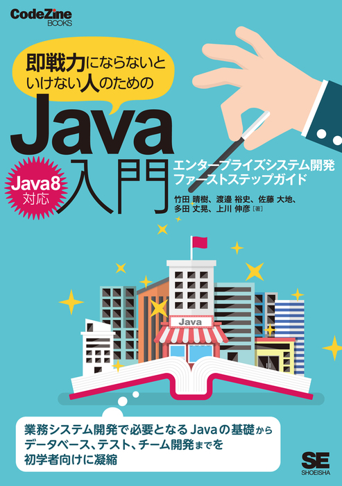 即戦力にならないといけない人のためのJava入門(Java 8対応) エンタープライズシステム開発ファーストステップガイド拡大写真