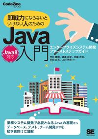 即戦力にならないといけない人のためのJava入門(Java 8対応) エンタープライズシステム開発ファーストステップガイド-電子書籍