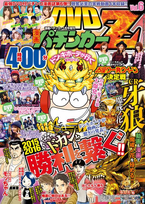 漫画パチンカー 2016年 01月号増刊「DVD漫画パチンカーZ Vol.6」拡大写真