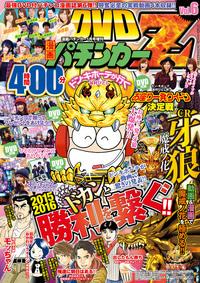 漫画パチンカー 2016年 01月号増刊「DVD漫画パチンカーZ Vol.6」