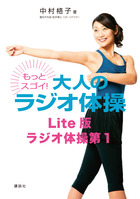 もっとスゴイ! 大人のラジオ体操 Lite版 ラジオ体操第1
