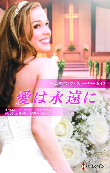 ウエディング・ストーリー2012 愛は永遠に拡大写真