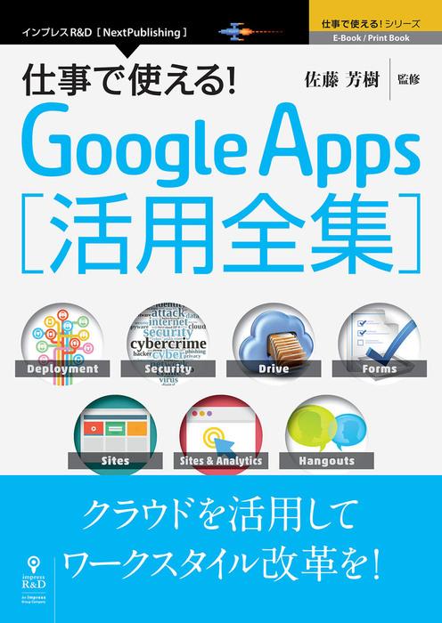 仕事で使える!Google Apps 活用全集拡大写真