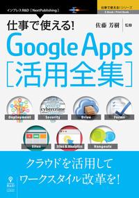 仕事で使える!Google Apps 活用全集-電子書籍