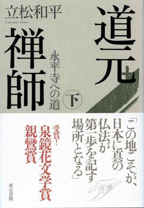 道元禅師 下 永平寺への道拡大写真