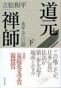 道元禅師 下 永平寺への道-電子書籍