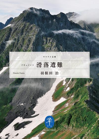 ヤマケイ文庫 ドキュメント 滑落遭難-電子書籍
