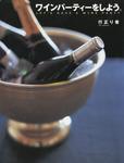 ワインパーティーをしよう。-電子書籍