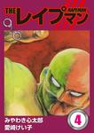 THEレイプマン4-電子書籍