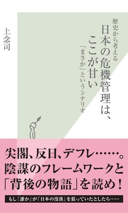 歴史から考える 日本の危機管理は、ここが甘い~「まさか」というシナリオ~拡大写真