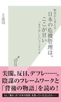歴史から考える 日本の危機管理は、ここが甘い~「まさか」というシナリオ~-電子書籍