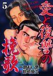 愛と復讐の挽歌 5-電子書籍