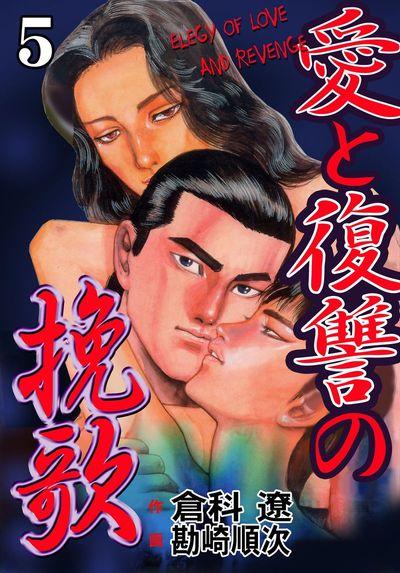 愛と復讐の挽歌5-電子書籍