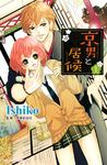 京男と居候(1)-電子書籍