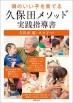 頭のいい子を育てる久保田メソッド実践指導書-電子書籍