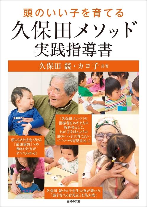 頭のいい子を育てる久保田メソッド実践指導書拡大写真