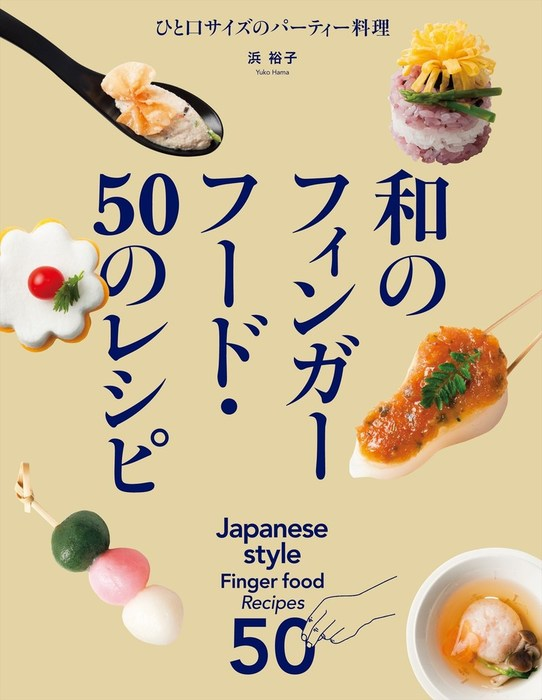 和のフィンガーフード・50のレシピ拡大写真