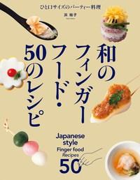 和のフィンガーフード・50のレシピ-電子書籍