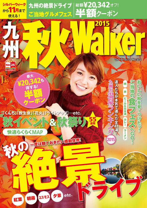 九州秋Walker2015拡大写真