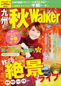 九州秋Walker2015-電子書籍