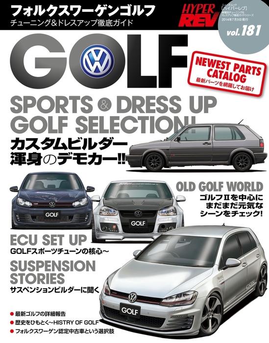 ハイパーレブVol.181 VWゴルフ-電子書籍-拡大画像