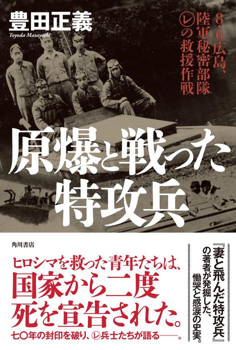 原爆と戦った特攻兵 8・6広島、陸軍秘密部隊(レ)の救援作戦拡大写真