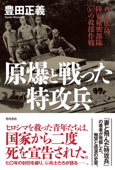 原爆と戦った特攻兵 8・6広島、陸軍秘密部隊(レ)の救援作戦-電子書籍
