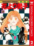 花より男子 カラー版 2-電子書籍