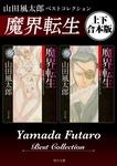魔界転生 山田風太郎ベストコレクション【上下 合本版】-電子書籍