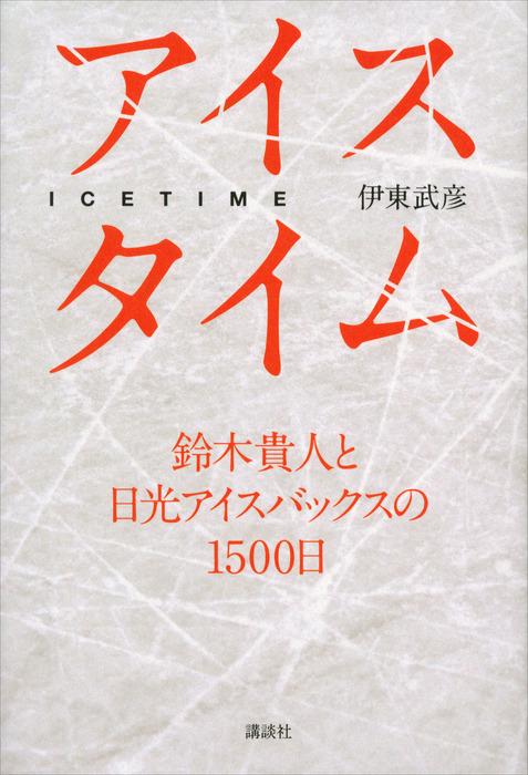 アイスタイム 鈴木貴人と日光アイスバックスの1500日拡大写真