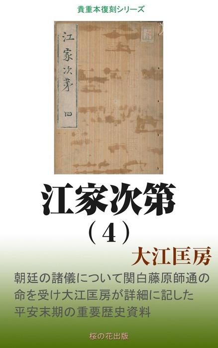 江家次第(4)-電子書籍-拡大画像